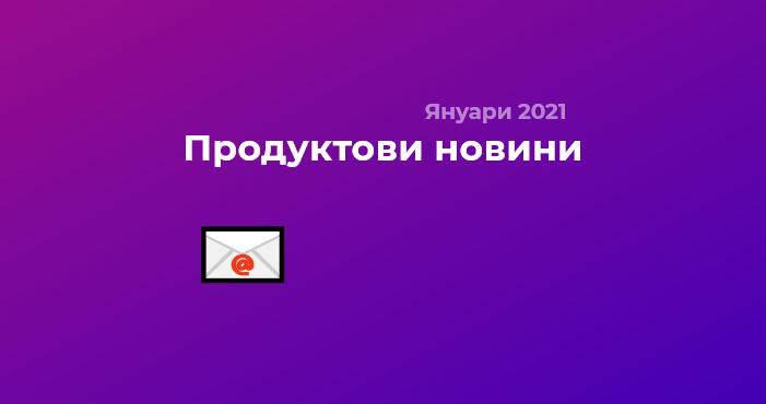 Ново в 3veta: Транзакционни имейли
